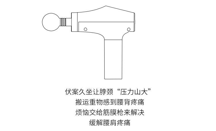 筋膜枪,筋膜仪,筋膜按摩仪,筋膜按摩器